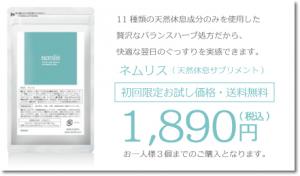 天然植物ハーブの快眠サプリメント 【ネムリス-nemlis】お試しセット