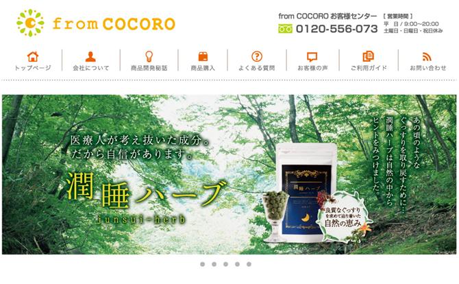 (株)from COCORO